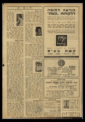 העולם הזה - גליון 677 - 19 באוקטובר 1950 - עמוד 14 | אשבול, שהוא אב לארבע בנות משתי נשים, הועמד כנגד מתחריו בעלי השם ומבטיחי קולות הבוחרים — ישראל רוקח (״העולם הזה״ ) 676 ויצחק שדה.