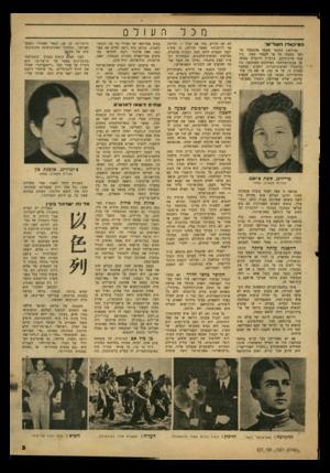 העולם הזה - גליון 677 - 19 באוקטובר 1950 - עמוד 3   מיי־־לינג, אשת צי אנג בעזרת סטאלין, מפלה פגישה זו באה לסמל עובדה שנעלמה מעיני רבים: העולם אינו מחולק עוד לשני גושים, שמרכזם בבית הלבן ובקר־מלין. … בתו השניה,