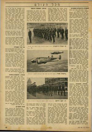 העולם הזה - גליון 678 - 26 באוקטובר 1950 - עמוד 13   ״תמיד קנאתי בו שברח לטיבט ולא הספיק להכיר את הרוסים״ ,נאנח אוסטרי זקן אחד ,״ועכ שיו הגיע סטאלין גם