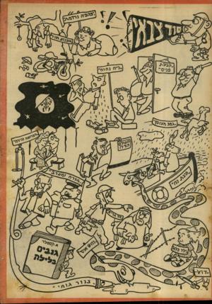 העולם הזה - גליון 678 - 26 באוקטובר 1950 - עמוד 16   ז1 1 ( * די ח נ חו ץ ז ״ן 1 11ס י 1ן 71 ג מ׳ צ צ -נרו