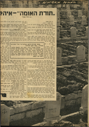 העולם הזה - גליון 678 - 26 באוקטובר 1950 - עמוד 3   תודת האומה׳ מאת אורי אכנרי זהו כתב אשמה. מצד קרובי הבחורים אשר בלעדיהם לא היו יושבים היום ז כסאותיהם. כתב אשמה — לכולנו. לכל אותם שנשארו בחיים, האוכלים יום־יום