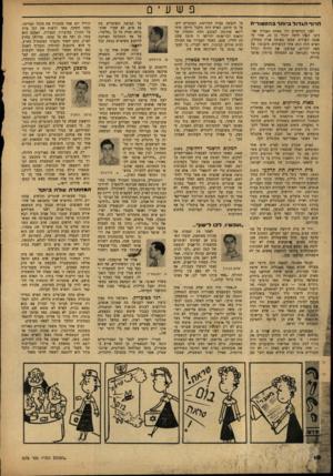 העולם הזה - גליון 679 - 2 בנובמבר 1950 - עמוד 10 | פשעי0 הו־וף וז * דו ר בי וחדבהסטור -ח לפני כחדשיים ירד מאחת האניות שהגיעו לנ9ל חיפה יהודי בן ,35 אחד מ־ 2500 העולים שבאו באותה אניד, מפולין. האיש הזה הוא אחד