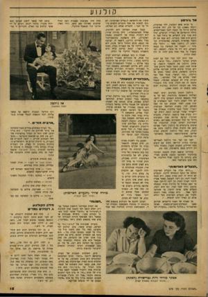 העולם הזה - גליון 679 - 2 בנובמבר 1950 - עמוד 15 | אדג׳ו רסון מי שהיד, אסא יואלסון, יליד פטרבורג, רוסיה ()1886׳ בנו של חזן, היד• אישיות בולטת ביותר על הבמה והבד האמריקאיים. ביהוד ההתפרסם אל בשיריו הכושיים. קולו