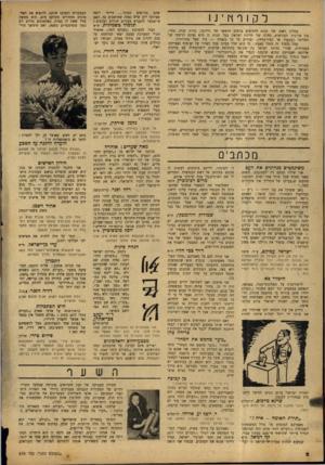 העולם הזה - גליון 679 - 2 בנובמבר 1950 - עמוד 2 | __ר ק 1ףץויו__ 1. בחלון ראוה של חנות לרהיטים ברחוב הראשי של ניירובי, בירת קניה, תלוי, בין ארונות ונברשות, סמלה של מדינת ישראל. בעל חנות זו הוא נציגה הרשמי של