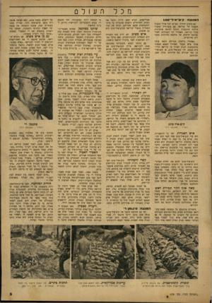 העולם הזה - גליון 679 - 2 בנובמבר 1950 - עמוד 3 | מכל ה מנו צ ח: קי ם־ אי ד־ סונ א עם ביסוס יחידות האו״ם לכל אורך הגבול הצפוני של קוריאה עם מנצ׳וריד, וסיביר הולכת ומתגברת תנועת לחימה פרטיזנית בהרי קוריאה,