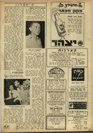 העולם הזה - גליון 680 - 9 בנובמבר 1950 - עמוד 14 | אמנם, מפעם לפעם היה צורך למלא חובה לאומית ולהציג שוב אותר, תערובת ילדותית של קרן־קיימת־יומן־כרמל-סיפרות־ילדים. שנמאס.