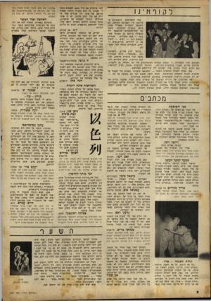 העולם הזה - גליון 680 - 9 בנובמבר 1950 - עמוד 2 | ״על אף הרעש, על אף האבק שהעלה ״העולם הזה״ ,כדרכו׳ מסביב לשאלה הכאובה, על אף הגסות שבפרסום תמונות ההורים, אין ספק שיש הכרח ותועלת בהצגת הבעיה על סדר יומנו במלים