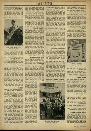 העולם הזה - גליון 680 - 9 בנובמבר 1950 - עמוד 7   שואל אחד משמאלי) החבר הדגול יוסף ויסריונוביץ סטאלין (מחיאות כפיים בתורנות) אנה פאוקר, עצומת השלום, מאו צטונג, תכנית החו מש.