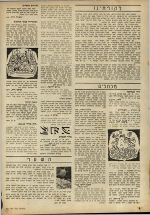 העולם הזה - גליון 681 - 16 בנובמבר 1950 - עמוד 2 | ״העולם ר,זה״ )680 יש להוסיף שיצחק שדה אינו היחיד שגילה לפתע את בעיית המשפחות השכולות, אחרי ש״העולם הזה״ הזעיק את מצפון הציבור.