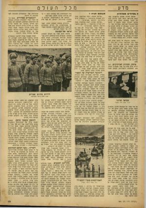 העולם הזה - גליון 684 - 7 בדצמבר 1950 - עמוד 13   ״שלושה אנשים רוצים במלחמה״ ,אומרים האנשים בוושינגטון — ״סטאלין, צ׳יא־נג־קיי־צ׳ק ודוגלאס מאק־ארתור ״שלושה אנשים רוצים במלחמה״ ,אומרות הבריות במוסקבה — ״טרומאן,