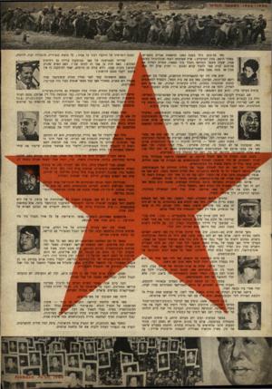 העולם הזה - גליון 685 - 14 בדצמבר 1950 - עמוד 4 | מדיניות החוץ של אמריקה, כמו שגובשה בידי דין אצ׳סון, נטתה לעודד ]־ת הדרגתית שתרשה, במרוצת הזמן, לארה״ב להכיר בסין הקומוניסטיות געשה ! … לכן, כאשר סילק צ׳אנג