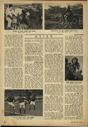 העולם הזה - גליון 685 - 14 בדצמבר 1950 - עמוד 7   הדגלונים הקטנים של שועלי־שמשון, שחולקו למתחרים לפני המרוץ התחבבו עליהם במידה כזאת, שרובם לא הסיר אותם מן האופנועים גם בשעת המרוץ עצמו... … בגביע (וב־ 3נשיקות