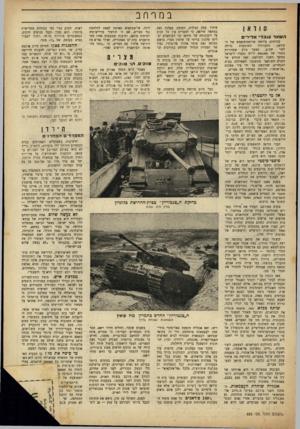 העולם הזה - גליון 685 - 14 בדצמבר 1950 - עמוד 9 | אם מצרים לא תוותר על דרישותיה לצרף את הסודאן לכתר פארוק. … היא יודעת שאם תצטרף סודאן למצרים, תהיה אנגליה נאלצת לפנות את מצרים, ותשאר ללא כל בסיס להגנת תעלת ם.