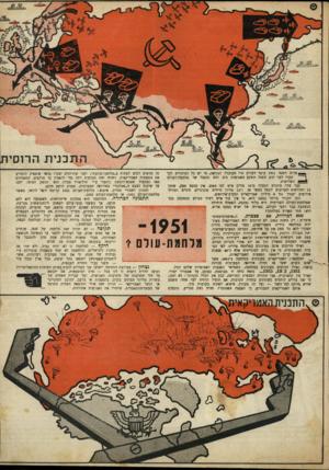 העולם הזה - גליון 687 - 28 בדצמבר 1950 - עמוד 5   האמריקאים, מפני שמלחמה מידית תפקיר ללא כל ספק את כל אירופה, המרחב המערב־אסיאתי, יאת המזרח הרחוק בידי 300 הדיביזיות הסובייטיות (בתוספת 100 דיביזיות