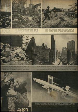 העולם הזה - גליון 687 - 28 בדצמבר 1950 - עמוד 7 | אף צד לא יוכל לחצות את דזאוקינום ולהתרכז בראש.גשר צפוף, כשהאויב יהיה מצויד בפצצות אטום. … אנשי-המדע יתחרו בהמצאת כלי-הרס משוכללים יותר — ראקיטות שתשאנה פצצות