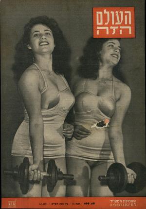 העולם הזה - גליון 688 - 4 בינואר 1951
