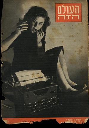 העולם הזה - גליון 689 - 11 בינואר 1951