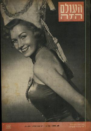 העולם הזה - גליון 690 - 18 בינואר 1951 - עמוד 1 |