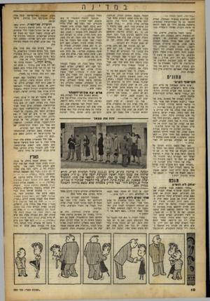 העולם הזה - גליון 690 - 18 בינואר 1951 - עמוד 10 | במד (״במדינה״ ,המשך מעמוד• ) 10 לידה ממושכים במשרדי הממשלה, הצליח להתגבר גם על הביורוקרטיה המקומית. בהשקעת . 200.000 דולר קם מפעל למופת על אדמת הקק״ל, ב איזור