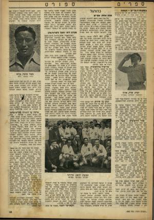 העולם הזה - גליון 690 - 18 בינואר 1951 - עמוד 11 | במקום דוריי ם -תנתח בי3ד־׳נלכדה המצודה ( 29פ׳ 26 ,צילומים) — אלוף יצחק שדה — ספרית פועלים (730׳ פרוטה). … המשימה הוטלה על כחות ה שריון, בפקודת ״הזקן״ יצחק שד ת