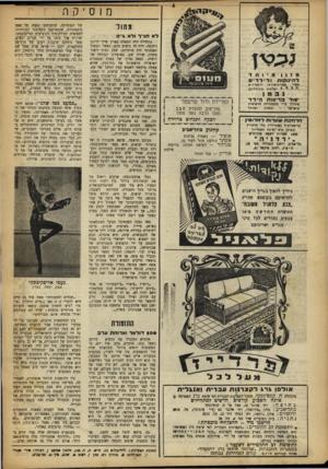 העולם הזה - גליון 690 - 18 בינואר 1951 - עמוד 14 | מוסיקה מחור לא חנ׳־ד ודא *׳־פ לתינוקות ו רי ר די ם עשיר #ם רוטיאינים׳ וויטמינים ומלחים מיניי־ליכש יסוד צד־אות הירד 1בטן מומלץ ע״י ההדתדרות מריואית ישראל תוצרת