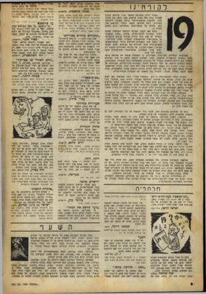 העולם הזה - גליון 690 - 18 בינואר 1951 - עמוד 2 | ל ק 1ףץןינ1 העמוד הריק, המקושט במספר 19.״ ,שהופיע בג ליון האחרון, הניע במה מאות קוראים, אשר ניחשו את פ תרון הסוד, להתענין בחופש־ד,דיבור וביחס השלטון הישראלי