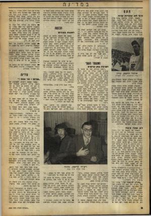העולם הזה - גליון 690 - 18 בינואר 1951 - עמוד 6 | במד־ נ ה ח 011 ח־וד חם, קוברות קרות .כשעמד ריצ׳רד קרוסמן בחוף אילת ו-העיף. מבט מהרהר לעבר עקבה, נשבה רוח חדשה, אך מוכרת, במרחב: אנגליה קיבלה לידיה את הגנת