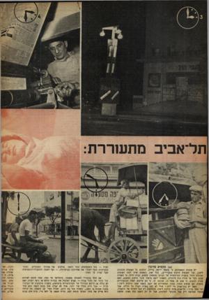 העולם הזה - גליון 690 - 18 בינואר 1951 - עמוד 8 | תל־אביב מתשררת: מאת מקסים סלומון יש אנשים המאמינים, כי בשעה ידועה, בלילה, הולכים כל האנשים ההגונים לי שון, וכל האנשים הרעים מתעוררים ...בכל זאת, כשאתה שייך