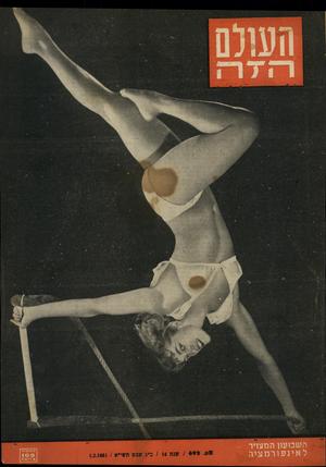 העולם הזה - גליון 692 - 1 בפברואר 1951 - עמוד 1 | השבועון המצויר