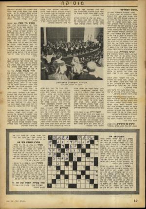 העולם הזה - גליון 692 - 1 בפברואר 1951 - עמוד 12 | מ וס יקה ״בושם ליפאו״ס״ -- כשלון התזמורת הישראלית •באמריקה, כמוסד רשדזנטטיבי של הארץ, מוכיח .,כי מוסד אמנותי לאומי אינו יכול להשתמט מן המציאות, שבתוכה הוא נושם
