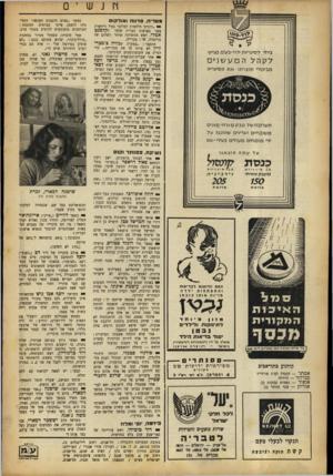 העולם הזה - גליון 692 - 1 בפברואר 1951 - עמוד 14 | גם בישראל לא היה הכל כשורה : אלוף יצחק שדה, אחר שנתיגע, כנראה, בתפקידו החדש: חבר מועצת עיריית תל־אביב, נותח בבית־ החולים ״בילינסון״.