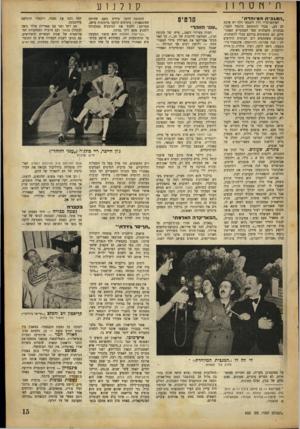 העולם הזה - גליון 692 - 1 בפברואר 1951 - עמוד 15 | תיץזטר 1ן קולנוע ״המגבית המיוחדת״ לאימפרסריו ולין ולבמאי ודלף יש אומץ לב רב. מבלי להתחשב בהפסד העבר, בבקורת הקטלנית מצד המבקרים האמנו־תיים, הם ממשיכים בדרכם