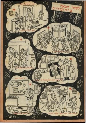 העולם הזה - גליון 692 - 1 בפברואר 1951 - עמוד 16 | וביום השביעי מתררבת! רנטג בי״ס נטורי קרתא ז ^ם רואים, הטבע מסתגל לכל אדמת ס ד(ו\:י ^