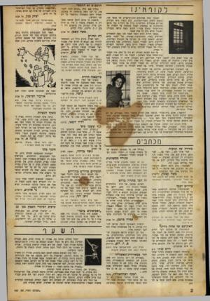 העולם הזה - גליון 692 - 1 בפברואר 1951 - עמוד 2 | הרמכ״ם לא התפטר ל ק 1ףץו ־ ]1 המבקר עתה בצינוקים התת־קרקעיים של מבצר עכו, בתאים הלחים וחסרי־החלונות, בהם נקשרו בימי הביניים אסירים אומללים בשרשרות ברזל אל
