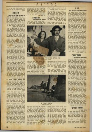 העולם הזה - גליון 692 - 1 בפברואר 1951 - עמוד 3 | במד העם ע 1ם עת במיטה. ד הבו ת בי רבבות אזרחי המדינה, ששכבו במיטותיהם, מדדו את חומם העולה, השתע־לו וקינחו חוטמם במטפחות רטובות. היתד, זאת אחת ממגפות השפעת