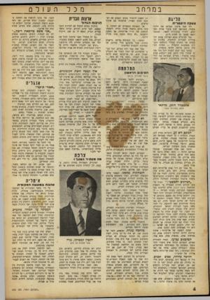 העולם הזה - גליון 692 - 1 בפברואר 1951 - עמוד 4 | מכל במרחב הליגה צעקה היסטרית ליד שער ארמון זעפראן זשל הליגה בקהיר, הצטופפו שוב עוברי אורח וסקרנים, לחזות במכוניות הפאר, שנכנסו ויצאו. במשך כל שעות היום. כבר
