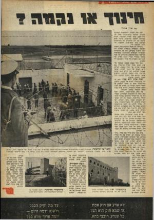 העולם הזה - גליון 692 - 1 בפברואר 1951 - עמוד 5 | מאת אורי אכנרי לפני שנה ומעלה, כשתוצאות הצפיפות הגוברת והולכת בבית־הסוהר החלו לבלוט לעין, עיבד משרד המשטרה תכנית מפורטת להקמת בית־סוהר מרכזי חדש, שיחסל את רוב