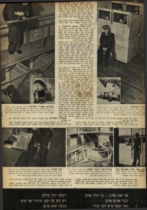 העולם הזה - גליון 692 - 1 בפברואר 1951 - עמוד 6 | אסירים׳ שנשפסו על עבירה ראשונה לתקופת מאסר ארוכה יותר, מפאת חומרת העבירה, אך אופים הטוב נותן מקום לתקוה, כי יחזרו לחיים נורמליים עם שחרורם( .על סוג זה נמנו,