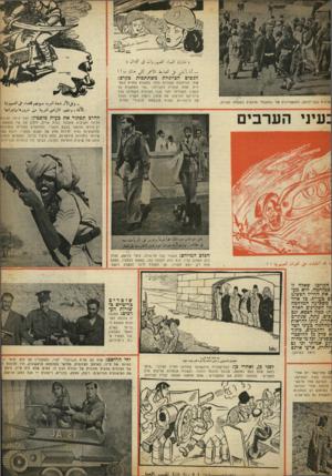 העולם הזה - גליון 692 - 1 בפברואר 1951 - עמוד 9 | ״ג\3ב כ־ ! 1 הנשים הציוניות משתתפות כקרב: שתי הלוחמות המגרות הללו נלחמות בחזית המצרית. אחת אומרת לחברתה :״אני מסתערת על הקצין השחרחר מצד זהו״ הערבים השתדלו בכל