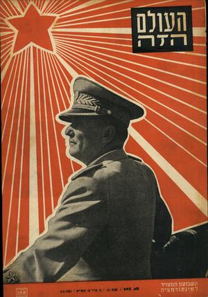 העולם הזה - גליון 693 - 8 בפברואר 1951