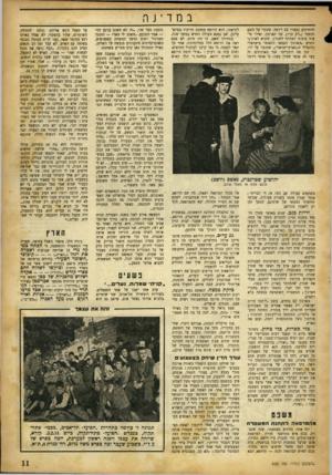 העולם הזה - גליון 693 - 8 בפברואר 1951 - עמוד 11 | במדינה הוותיקים נשארו עם רזיאל, ששמי על השם והסמל (״רק כך״) ,של הארגון, ואילו מיעוד קיצוני הצטרף לשטרן, שקרא לארג־נו החדש ארגון הצבאי הלאומי בישראל״ (להבדיל