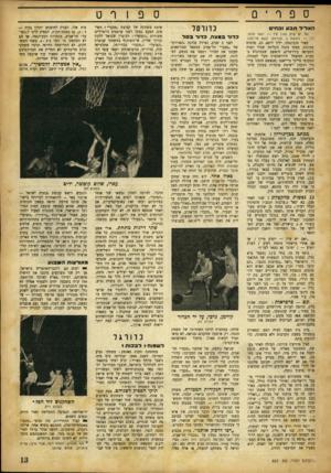העולם הזה - גליון 693 - 8 בפברואר 1951 - עמוד 13 | ספף ־ 0 האליל תבוו 31ח אם יש צדק ( 116ע יגאל מ 1סנ־זון — הוצאת נ. מברסקי ( 300 פרוטה). מאיר טובינסקי, יליד ליטא ,43 ,מהנדס מכונות, מפקד מחנה הקליטה שנלר ושדה