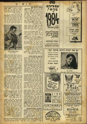 העולם הזה - גליון 693 - 8 בפברואר 1951 - עמוד 14 | מחוות! .נירי וובן ם יושב־ראש הכנסת, ידסן 5שפרינצאק, נטל לידיו את מחזהו האחרון של יגאל (״בערבות העב״) מוסנזון — ״אם יש מלא הצבע המודרג החדש מסי 6 לראות בכל