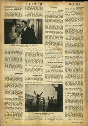 העולם הזה - גליון 693 - 8 בפברואר 1951 - עמוד 15 | ק ול נ וע ע ת 1נ 1ת הארץ שדנו? לפני שבועיים, הוצפו עמודי הפרסומת ברחובות במודעות צבעוניות, המראות נער מתולתל קורא את הארץ (אותיות מרובעות, סולידיות) שלנו