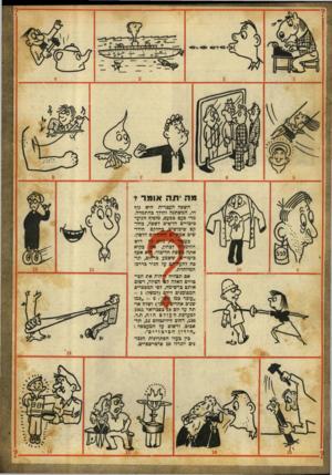 העולם הזה - גליון 693 - 8 בפברואר 1951 - עמוד 16 | מה יתה אומר>• השפה העברית היא גוף חי, המשתנה והולד בהתמדה. מדי פעם בפעם, מוסיף הנוער ביטויים חדשים לשפה, כחלקם שי בו שי פ ^ חלקם חידד שים אמתיים החודרים ללשון.