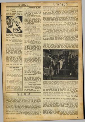 העולם הזה - גליון 693 - 8 בפברואר 1951 - עמוד 2 | מכתבים לק ורתי נו במשך כמד דירות רג־לים עורכי העתונים, בחדרי חדרים, לקבוע באופן שרירותי ש״זד, יענין את הקוראים״ ו״זה לא יענין אד. הקוראים״ .מכיון שלא למדו את