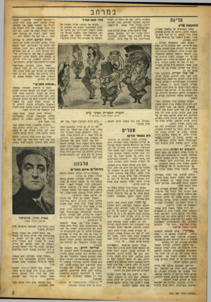 העולם הזה - גליון 693 - 8 בפברואר 1951 - עמוד 3 | במרחב הריגה התקפת וגרץ במשך השבועיים של מושבה ר,אהרון, ההנצחה הליגה, כדרכה, על ענינים שוטפים, שהיה ברור מראש, כי לא יחול בהם בל שינוי. השבוע הראשון עבר בגישושי