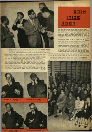 העולם הזה - גליון 693 - 8 בפברואר 1951 - עמוד 4 | שכ ול ו דממה באולם הגדול, על ספסלי בית־ספר ארוכים, יושב קהל מגוון ומקשיב מתוח להרצאה. כשנכנס מאזין מאחר הוא סוגר את הדלת בשקם, ומתקדם על קצות האצבעות אל י סוף