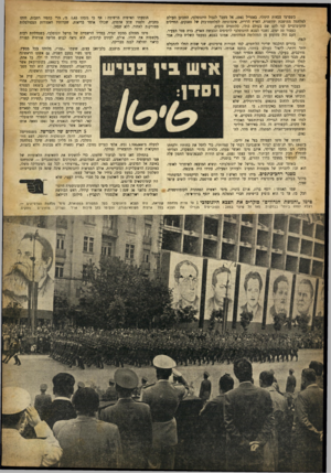 העולם הזה - גליון 693 - 8 בפברואר 1951 - עמוד 7 | כשפרצו צבאות היטלר, באפריל ,1941 אל מעבר לגבול היוגוסלבי, התכונן העולם למלחמה ממושכת ועקשנית. הארץ הררית, אינה־נוחה למלחמת־בזק של מאנקים. החיילים היוגוסלביים