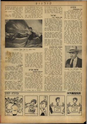 העולם הזה - גליון 694 - 15 בפברואר 1951 - עמוד 12 | קהל מבקרי הקולנוע בישראל מקבל את יומן כרמל בהסתגפות סבלנית, יחד עם המודעות הצבעוניות, הזועקות מעל הבד בהפסקה. המודעות הצבעוניות, רו בן בכו לן, מצוירות־ בטעם רב